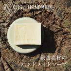 ショッピングカンフル (期間限定 送料無料)石鹸 くすのき ピュアリソープ クスハンドメイド KUSUHANDMADE