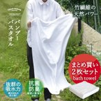 バスタオル セット 抗菌防臭 竹繊維 バンブー バスタオル まとめ買い 2枚セット 白