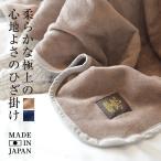 ショッピングひざ掛け ブランケット ひざ掛け クーベルチュール  日本製