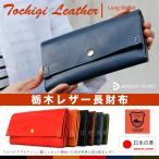 レディース 栃木レザー二つ折り長財布 本革製 牛革 小銭入れ付き 日本製 バギーポート メンズ