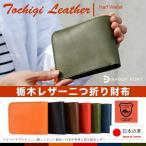 メンズ 栃木レザー二つ折り財布 本革製 牛革 小銭入れ付き ハーフウォレット 日本製 バギーポート レディース
