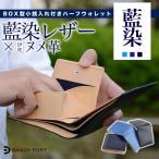 メンズ 二つ折り財布 2つ折り ハーフウォレット ボックス型小銭入れ コインケース 藍染レザー インディゴブルー 本革 牛革 バギーポート BAGGY PORT レディース