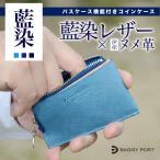 メンズ 小銭入れ コインケース 定期入れ パスケース カードケース 極小財布 藍染レザー インディゴブルー 本革 牛革 バギーポート BAGGY PORT レディース