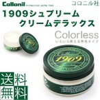 コロニル collonil 1909シュプリーム クリームデラックス 100ml レザーケア 靴用クリーム 無色 カラーレス シダーウッドオイル