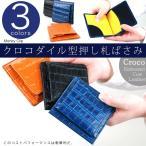 メンズ マネークリップ 財布 小銭入れ付き 札ばさみ 二つ折り 本革製 クロコダイル型押し  レザー DUCT  レディース