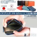 メンズ 小銭入れ コインケース 本革 L字ファスナー 極小財布 ブッテーロ ASUMEDERU アスメデル 日本製 ユニセックス