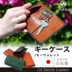 レディース キーケース 本革製 5連 牛革 キーウォレット 財布 三つ折り 小銭入れ付き フォルナ Folna 日本製 メンズ
