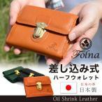 レディース 二つ折り財布 ボックス型小銭入れ 本革製 牛革 差し込み錠 フォルナ Folna メンズ