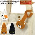どうぶつたちの顔が目印のマイマーク。mimi BOKUNO Friends ミミボクノフレンズ ネームタグ p+g design 動物 アニマル