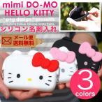 【メール便送料無料】mimi DO-MO HELLO KITTY ミミドーモハローキティ がま口 シリコン 財布 名刺入れ カードケース POCHI ポチ p+g design