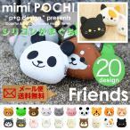 がまぐち がま口 レディース 財布 小銭入れ コインケース シリコン mimi POCHI FRIENDS ミミポチフレンズ p+g design メンズ
