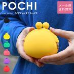 がま口 がまぐち 財布 小銭入れ コインケース レディース シリコン POCHI ポチ  p+g design POCHIシリーズ メンズ