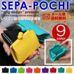 SEPA-POCHI セパポチ がま口 シリコン 財布 がま口財布 間仕切り ポチ p+g design