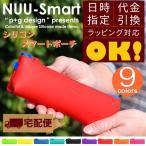 【宅配便専用商品】化粧ポーチ ペンケース シリコン  NUU Smart ヌウスマート p+g design POCHIシリーズ メンズ レディース