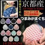 レディース がま口 財布 つまみがまぐち 丹後ちりめん 日本製 メンズ 一色ちりめん
