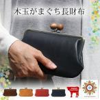 がま口 財布 レディース 画像