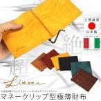 メンズ マネークリップ 財布 極薄 札ばさみ 札挟み 本革イタリアンレザー 日本製 レディース LITSTA リティスタ