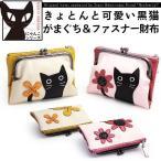 レディース 二つ折り財布 がま口 がまぐち 小銭入れ付き 合成皮革 きょとんと可愛い黒猫ガマグチ&ファスナー ノアファミリー