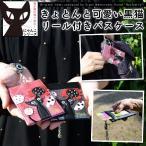レディース パスケース 定期入れ リール付き IDケース きょとんと可愛い黒猫 ノアファミリー