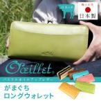 長財布 がま口 レディース 本革製 牛革 小銭入れ付き 日本製 ウイエ oeillet メンズ