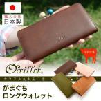 レディース 長財布 がま口 本革製 牛革 小銭入れ付き 日本製 ウイエ oeillet メンズ