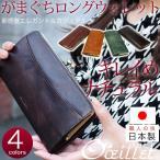 長財布 がま口 レディース 本革製 牛革 小銭入れ付き レザー 日本製 メンズ oeillet ウイエ
