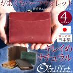 二つ折り財布 レディース 本革製 牛革 小銭入れ付き レザー がま口 がまぐち 日本製 メンズ oeillet ウイエ