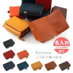 メンズ 三つ折り財布 本革製 牛革 イタリア革 小さい財布 極小財布 [名入れ加工代金込み] Minerva Box ミネルバボックス レディース