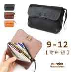 レディース 二つ折り財布(大)本革製 牛革 小銭入れ付き  中央ファスナー シボ革 日本製 ユリカ eureka メンズ