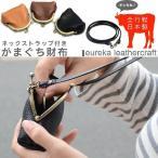 レディース がま口財布 本革製 がまぐち ネックストラップ付き 本革財布 シボ革 日本製 ユリカ eureka メンズ