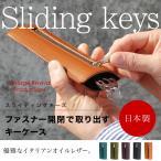 キーケース スライド式 薄い イタリアンレザー 本革 日本製 メンズ Sliding Keys スライディングキーズ Vintage Revival Productions