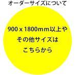 オーダーサイズ説明 デスクマット 作業台 洋裁 製図用紙