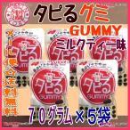 業務用菓子問屋GGノーベル 70グラム  タピるグミ ミルクティー味 ×5袋 +税 【ma5】【メール便送料無料】
