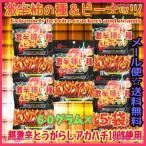 業務用菓子問屋GGなとり 60グラム  激辛柿の種&ピーナッツ ×5袋 +税 【ma5】【メール便送料無料】