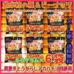 業務用菓子問屋GGなとり 60グラム  激辛柿の種&ピーナッツ ×6袋 +税 【ma6】【メール便送料無料】