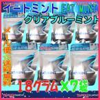 業務用菓子問屋GGロッテ 18グラム  イートミント EATMINT クリアブルーミント ×7袋 +税 【ma7】【メール便送料無料】