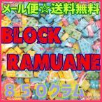 業務用菓子問屋GGおかし企画 OE石井 850グラム【目安として約178個】   block RAMUNE ブロックラムネ ×1袋 +税 【ma】【メール便送料無料】