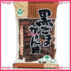 業務用菓子問屋GGxサンコー 135G 黒ごまかりん糖×15個 +税 【x】【送料無料(沖縄は別途送料)】