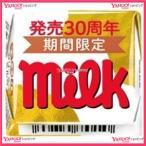 2020年9月7日《月曜日》発売 チロル 1個 チロルチョコ クリーミーミルク 【チョコ】×1440個 +税 【送料無料(北海道・沖縄は別途送料)】【新xw】
