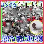 おかし企画 OE石井 5000グラム【目安として2粒×1400個】  パンダのチョコレートボール 【チョコ】×1袋 +税 【fu】