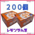 業務用菓子問屋GG丹生堂本舗 100個  レモン ラムネ ×2セット +税 【b2】