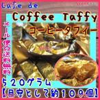 おかし企画 OE石井 520グラム【目安として約109個】   カフェデコーヒータフィー Cafe de Coffee Taffy ×1袋 +税 【ma】【メール便送料無料】