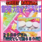 業務用菓子問屋GGカクダイ 2000グラム【目安として約680個】   個包装 大粒 スイート ラムネ ×1袋 +税 【fu】