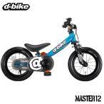D-Bike Master 12 / ディーバイクマスター 12 シアン アイデス 新製品 足けりバイクからペタル自転車へ