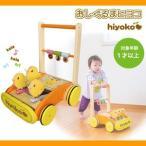 おしぐるまヒヨコ シンセーインターナショナル 木製押し車