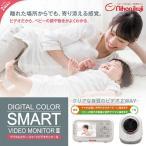 デジタルカラー スマートビデオモニターIII 日本育児