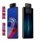 送料無料 当日発送 新品未開封 ASUS エイスース 5G対応 ZenFone 7 PRO オーロラブラック「ZS671KS」Snapdragon 865 PLUS(3.1Ghz)