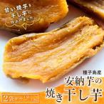 国産 干しいも 種子島産 安納芋 焼き干し芋2袋セット 砂糖不使用おやつ シュガーフリー