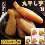 ほしいも 干し芋 干しいも 国産 無添加 高級 丸干し芋 5袋  茨城  紅はるか いずみ 玉豊 たまゆたか べにはるか