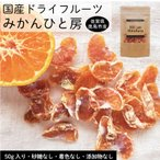 国産ドライフルーツみかん 低温乾燥 酵素が生きた ひと房みかん 50g袋